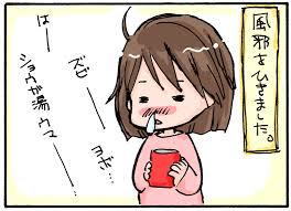 ☆☆風邪はなぜ『ひく』!?☆☆