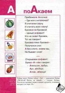 alfavit_v_stihah10