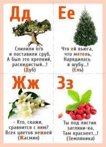 alfavit_v_stihah20