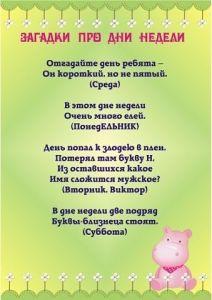 dni_nedeli1