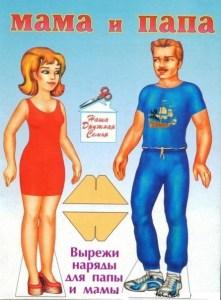 kukli_mama_i_papa1