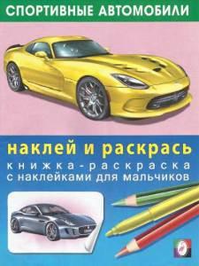 raskraska_sport_avtomobily1
