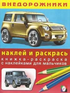 raskraska_vnedorozhniky11