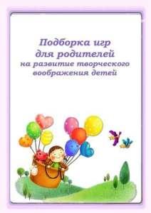 igry_voobrazhenie13