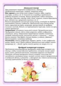 igry_voobrazhenie17