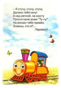 zagadki_transport12