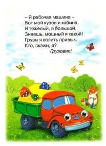 zagadki_transport9