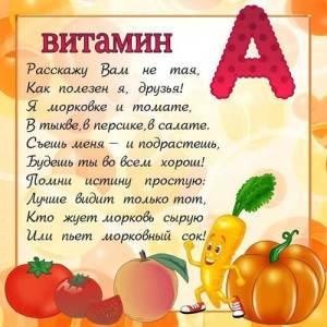 vitaminy_stihi3