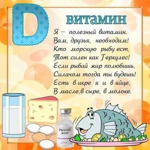 vitaminy_stihi6