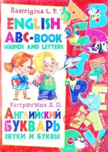 Angliyskiy_bukvar_Rastrigina