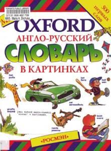Anglo-russkiy_slovar_v_kartinkakh_Oxford