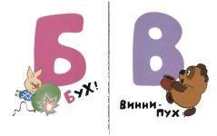 kartochki_alfavit_vinni_puh