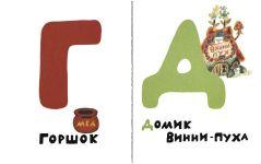 kartochki_alfavit_vinni_puh1