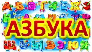 azbuka_s_imenamy1