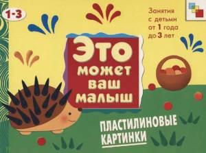 eto_mozhet_vash_malysh_12
