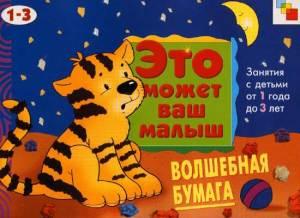 eto_mozhet_vash_malysh_6