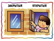 закрытый-открытый