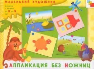 Applikatsia_bez_nozhnits_Malenkiy_khudozhnik