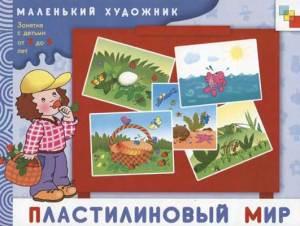 Plastilinovy_mir_Malenky_khudozhnik