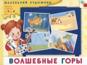 Volshebnye_gory_Malenkiy_khudozhnik