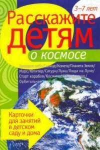 Rasskazhite_detyam_o_kosmose