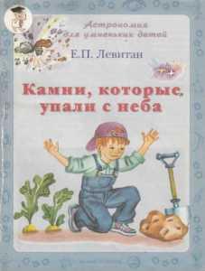 astronomia_dlya_umnenkikh_detey_7_kamnu_upali_s_neba
