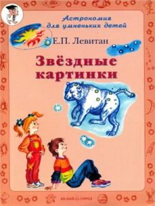 astronomia_dlya_umnenkikh_detey_8_Zvezdnye_kartinki