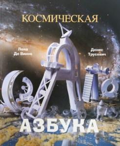 kosmos_azbuka