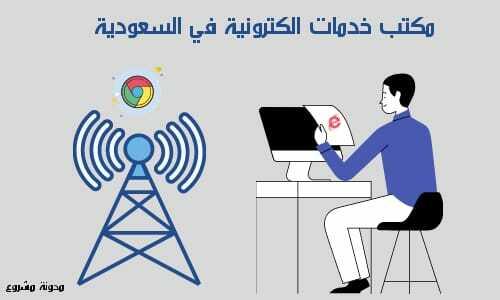 مشروع مكتب خدمات الكترونية في السعودية