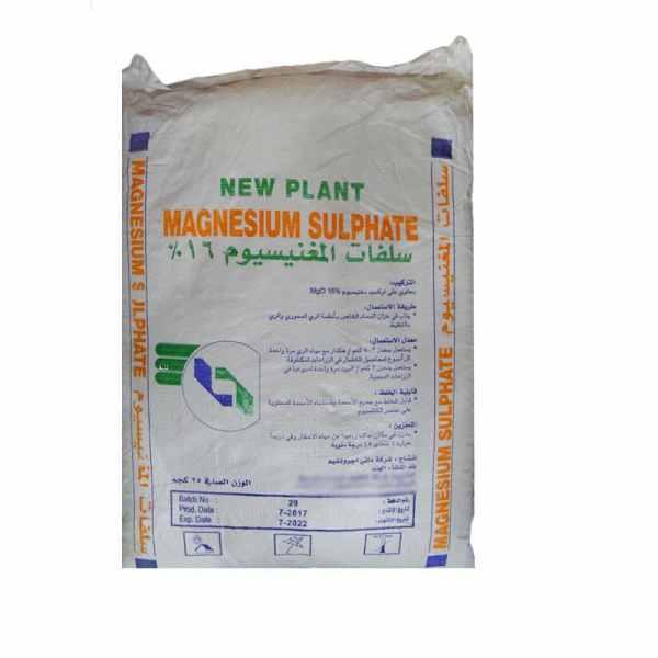 سلفات ماغنسيوم