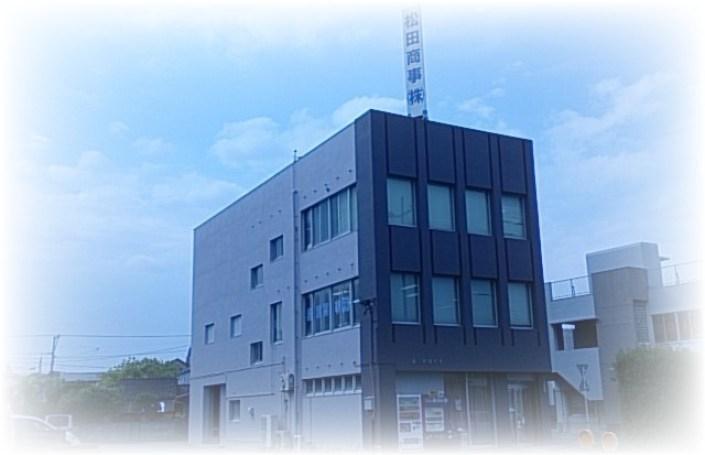 松田商事本社画像