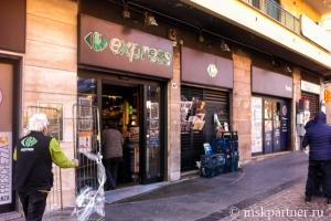 Супермаркет Express в Неаполе