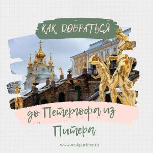 Как добраться до Петергофа