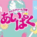 2018アイスクリーム万博「あいぱく」仙台港 混雑状況・持ち帰りは?