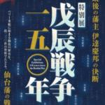 仙台市博物館「戊辰戦争150年」2018年10月26日開催【予告】戊辰戦争とは