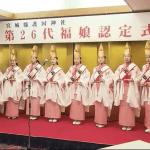 仙台 宮城縣護国神社・来年の「福娘」お披露目 参拝客に福矢を手渡す