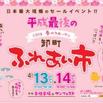 2019春 仙台・卸町 ふれあい市 4/13・14開催 卵1パックプレゼント