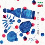 杜の都のワイン祭り BAR-SENDAI2019 7.12-15 料金は?