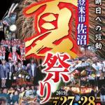佐沼夏祭り2019.7/27(土).28(日) 花火 山車 駐車場 交通規制について