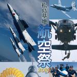松島基地航空祭2019 8/25(日)開催 アクセス 駐車場 グッズ