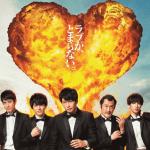 劇場版「おっさんずラブ」はるたんの恋の行方は 劇場版8/23公開