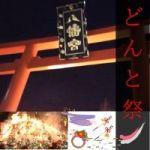 仙台・どんと祭 2020 大崎八幡宮 松焚祭 1月14日(火) 裸参り