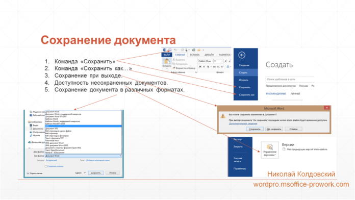 Сохранение документа в Word