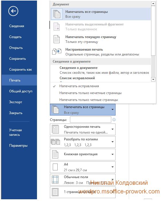 Настройка параметров печати в Word