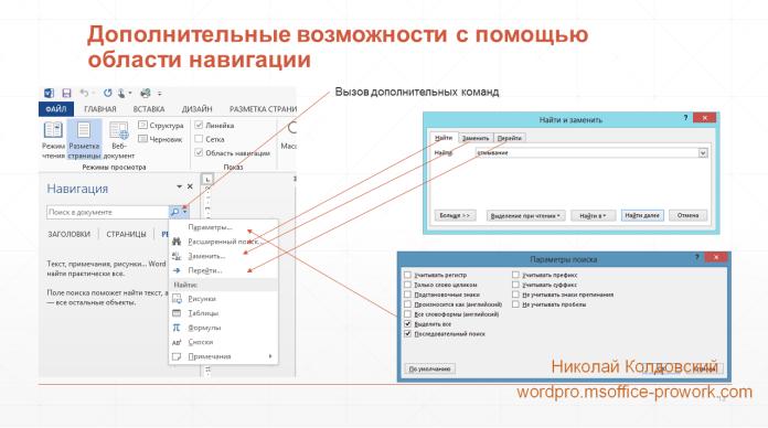 Навигация по документу