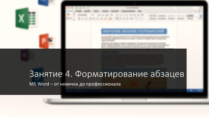 Занятие 4. Форматирование абзацев в MS Word