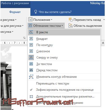Задание обтекания текстом в MS Word