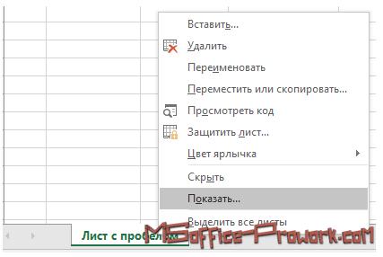 Отображение скрытых листов в Excel