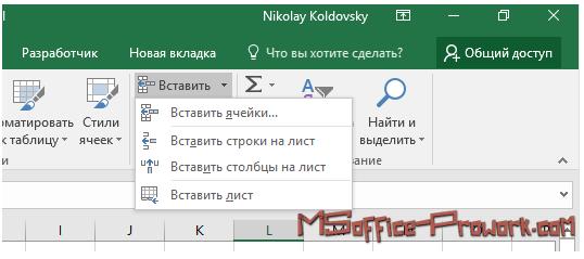 Добавление листа в книгу с помощью команд ленты интерфейса
