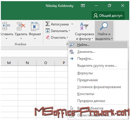 Поиск в Excel